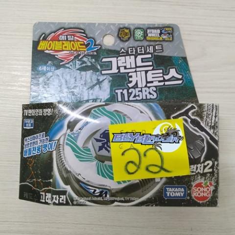 Beyblade Grand Cetus T125RS  BB82-2  - Takara Tomy / Sono Kong- SEM PONTA E TRACK