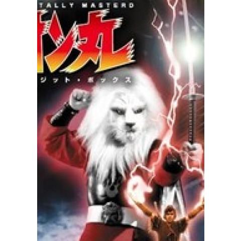 Lion Man Branco - Série completa