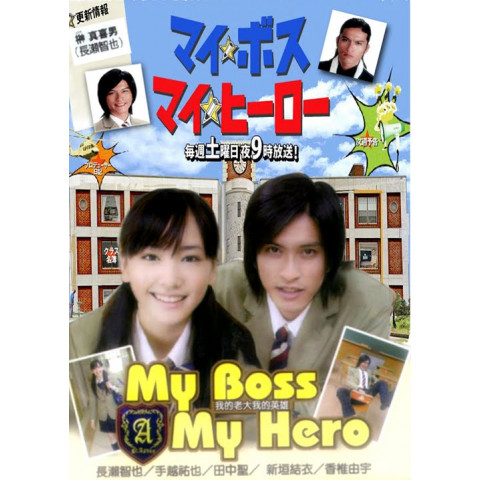 My Boss My Hero