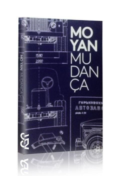 MUDANÇA - Mo Yan
