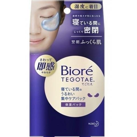Máscara Noturna de adesivo para os Olhos Bioré